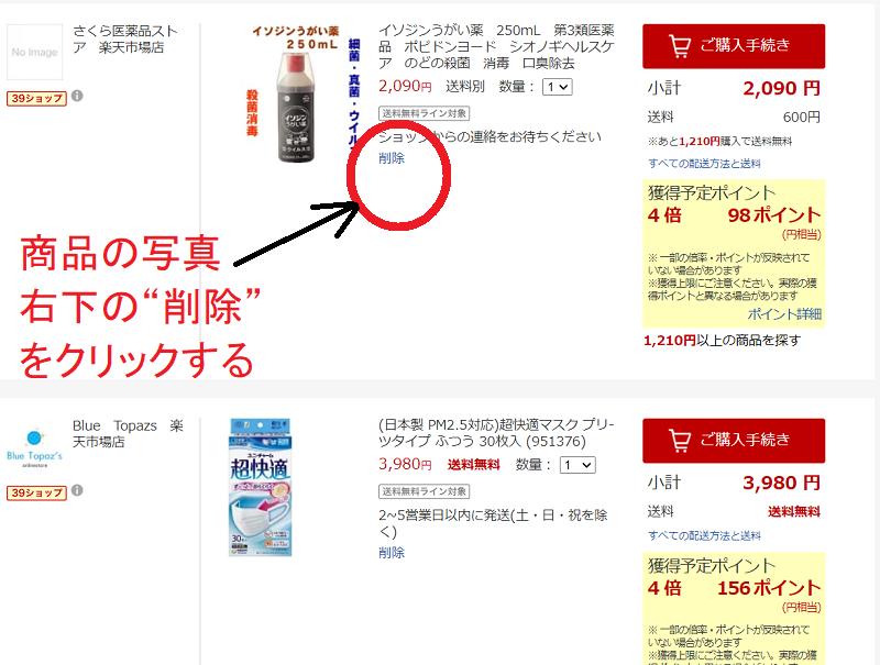 【楽天市場】買い物かごから商品を削除する方法