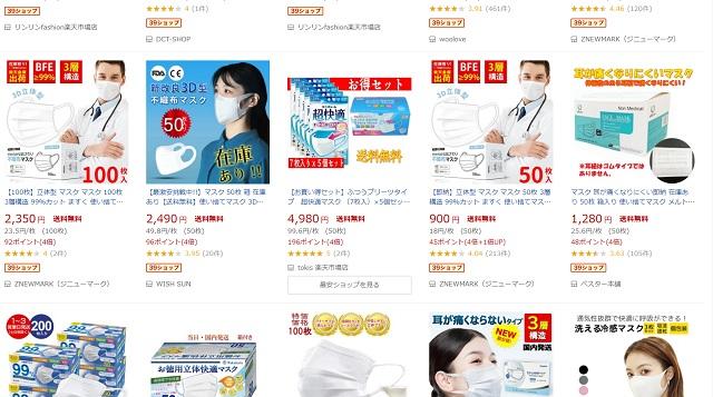 ユニ・チャーム『超快適マスク』50枚入りは楽天で買える?